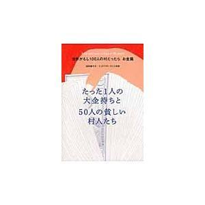 出版社名:マガジンハウス 著者名:池田香代子、チャールズ・ダグラス・ラミス 発行年月:2017年01...