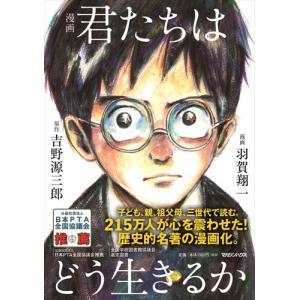 漫画君たちはどう生きるか/吉野源三郎|honyaclubbook