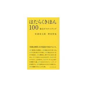 はたらくきほん100/松浦弥太郎
