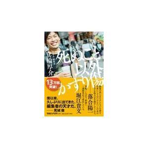 死ぬこと以外かすり傷/箕輪厚介|honyaclubbook
