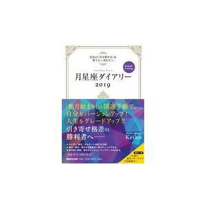 月星座ダイアリー 2019/Keiko|honyaclubbook
