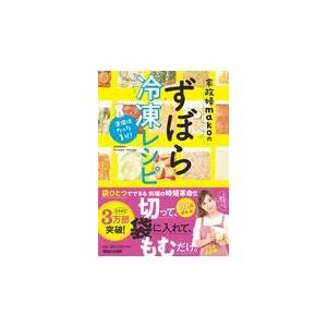 家政婦makoのずぼら冷凍レシピ/mako(アイデア料