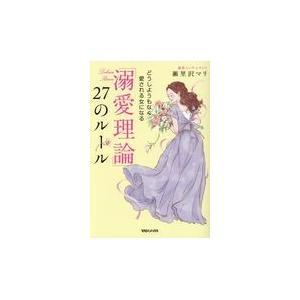 「溺愛理論」27のルール/瀬里沢マリ