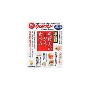 免疫力が上がる食べ方/奥村康の関連商品6