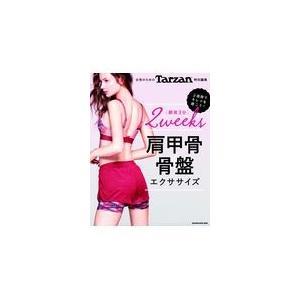 出版社名:マガジンハウス シリーズ名:MAGAZINE HOUSE MOOK Tarzan特別編集 ...
