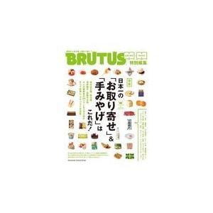 出版社名:マガジンハウス シリーズ名:MAGAZINE HOUSE MOOK BRUTUS特別編集 ...