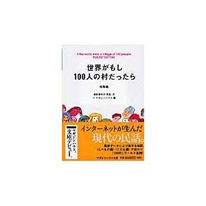 出版社名:マガジンハウス 著者名:池田香代子、マガジンハウス シリーズ名:マガジンハウス文庫 発行年...