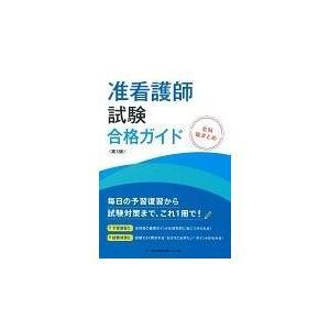 准看護師試験合格ガイド 第3版