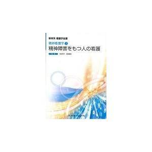 精神障害をもつ人の看護 第4版/岩崎弥生