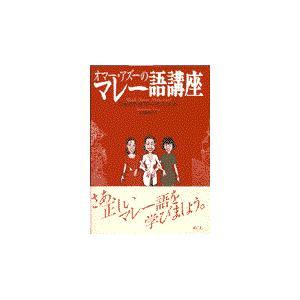 出版社名:めこん 著者名:シャイク・オマー・モハメッド、山崎あずさ 発行年月:1997年12月 キー...