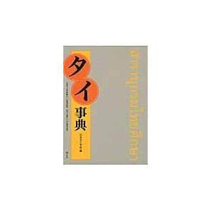 タイ事典/日本タイ学会