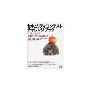 セキュリティコンテストチャレンジブック/碓井利宣|Honya Club.com PayPayモール店