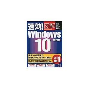 速効!図解Windows 10 総合版/川上恭子|honyaclubbook