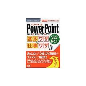PowerPoint基本ワザ&仕事ワザ/マイナビ出版