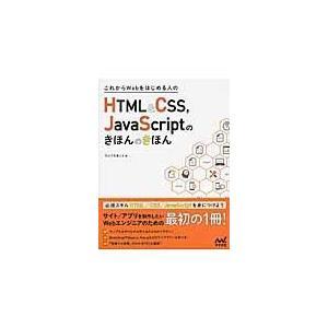 これからWebをはじめる人のHTML&CSS,JavaScriptのきほんの/たにぐちまこと