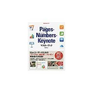 Pages・Numbers・Keynoteマスターブック/東弘子