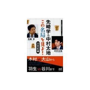 先崎学&中村太地この名局を見よ!20世紀編/先崎学