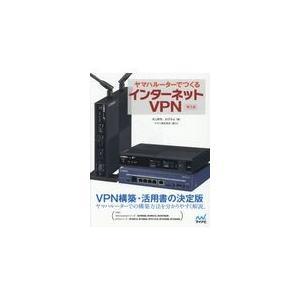 ヤマハルーターでつくるインターネットVPN 第5版/井上孝司|honyaclubbook