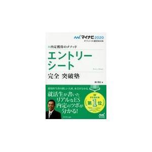 エントリーシート完全突破塾 2020年度版/岡茂信|honyaclubbook
