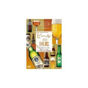 ビールの図鑑 新版/日本ビール文化研究会 Honya Club.com PayPayモール店