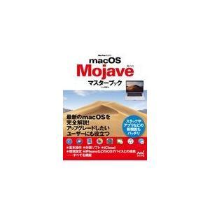 macOS Mojaveマスターブック/小山香織