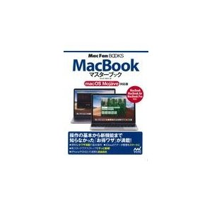 MacBookマスターブックmacOSMojave対応版/松山茂(ライター)