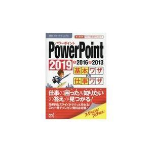 PowerPoint基本ワザ&仕事ワザ/速効!ポケットマニュ