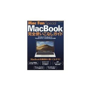 MacBook完全使いこなしガイド/松山茂