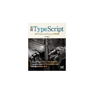 実践TypeScript/吉井健文 honyaclubbook