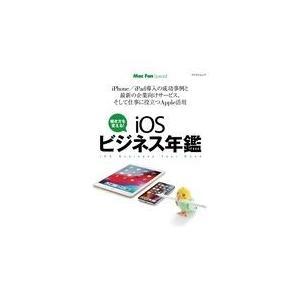 iOSビジネス年鑑/栗原亮