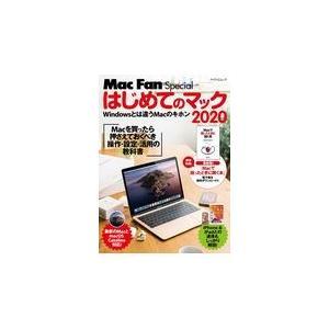 はじめてのマック 2020/栗原亮