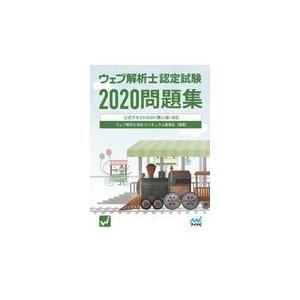 ウェブ解析士認定試験問題集 2020/ウェブ解析士協会カリ