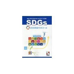 SDGs(国連 世界の未来を変えるための17の目標)/日能研教務部|honyaclubbook