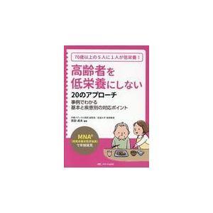出版社名:メディカ出版 著者名:吉田貞夫 発行年月:2017年07月 キーワード:コウレイシャ オ ...