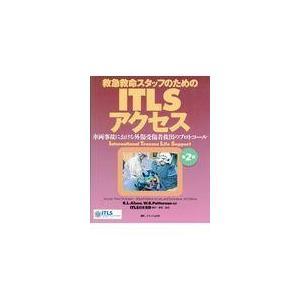 出版社名:メディカ出版 著者名:ロイ・L.アルソン、Wm.ブルース・パターソン、ITLS日本支部 発...