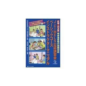 JーCIMELS公認講習会ベーシックコースインストラクターマニュアル/日本母体救命システム