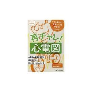出版社名:メディカ出版 著者名:田中喜美夫 発行年月:2018年02月 キーワード:サイチャレ シン...