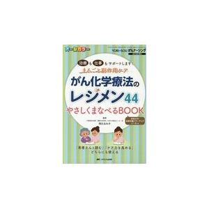 がん化学療法のレジメン44やさしくまなべるBOOK/岡元るみ子