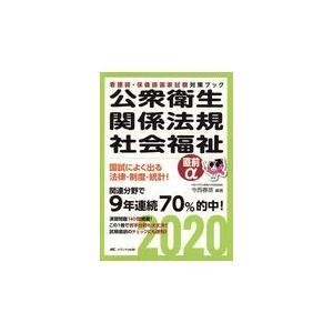 公衆衛生・関係法規・社会福祉直前α 2020/今西春彦