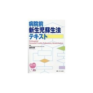 病院前新生児蘇生法テキスト/細野茂春