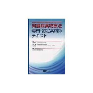 腎臓病薬物療法専門・認定薬剤師テキスト/日本腎臓病薬物療法学