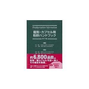 錠剤・カプセル剤粉砕ハンドブック 第7版/佐川賢一