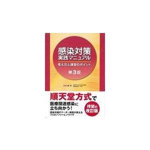 感染対策実践マニュアル 第3版/堀賢