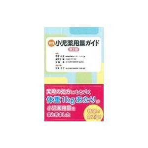 実践小児薬用量ガイド 第2版/田中文子