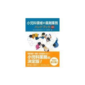小児科領域の薬剤業務ハンドブック 第2版/国立成育医療研究セン