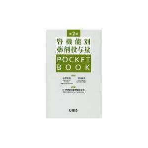 腎機能別薬剤投与量POCKETBOOK 第2版/秋澤忠男