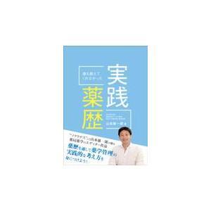 誰も教えてくれなかった実践薬歴/山本雄一郎