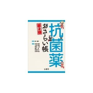 抗菌薬おさらい帳 第2版/関雅文