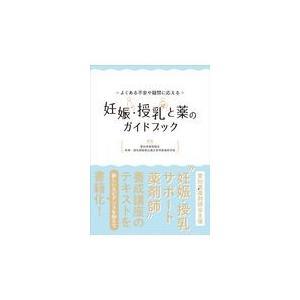 よくある不安や疑問に応える妊娠・授乳と薬のガイドブック/愛知県薬剤師会妊婦・