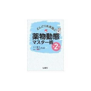 どんぐり未来塾の薬物動態マスター術 第2版/菅野彊